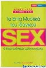 Τα επτά μυστικά του ιδανικού sex