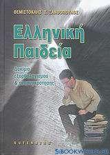 Ελληνική παιδεία