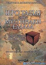 Ιερό ταξίδι στην μυστηριακή Ελλάδα