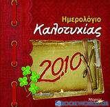Ημερολόγιο καλοτυχίας 2010