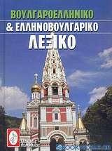 Βουλγαροελληνικό και ελληνοβουλγαρικό λεξικό