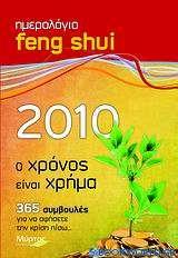 Ημερολόγιο Feng Shui 2010
