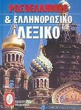 Ρωσοελληνικό και ελληνορωσικό λεξικό