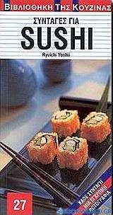 Συνταγές για sushi