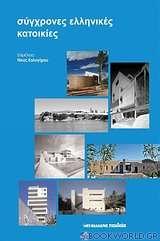 Σύγχρονες ελληνικές κατοικίες