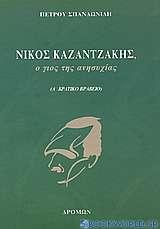 Νίκος Καζαντζάκης, ο γιος της ανησυχίας