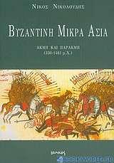 Βυζαντινή Μικρά Ασία