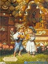 Ο Χάνσελ και η Γκρέτελ