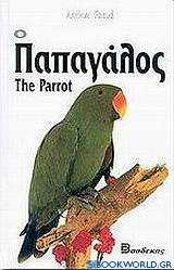 Ο παπαγάλος