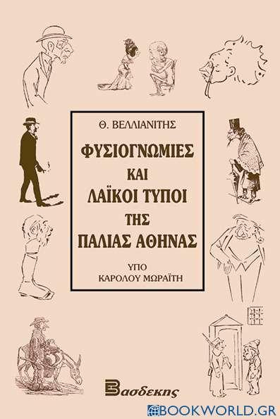 Φυσιογνωμίες και λαϊκοί τύποι της παλαιάς Αθήνας