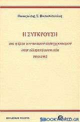 Η σύγκρουση και η ήττα του αστικού εκσυγχρονισμού στην ελληνική κοινωνία 1909-1952