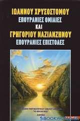 Ιωάννου Χρυσοστόμου, Επουράνιες ομιλίες & Γρηγορίου Ναζιανζηνού, Επουράνιες επιστολές