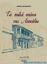 Τα παλιά σπίτια της Λευκάδας