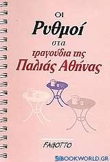 Οι ρυθμοί στα τραγούδια της παλιάς Αθήνας