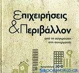 Ημερολόγιο 2010: Επιχειρήσεις & περιβάλλον