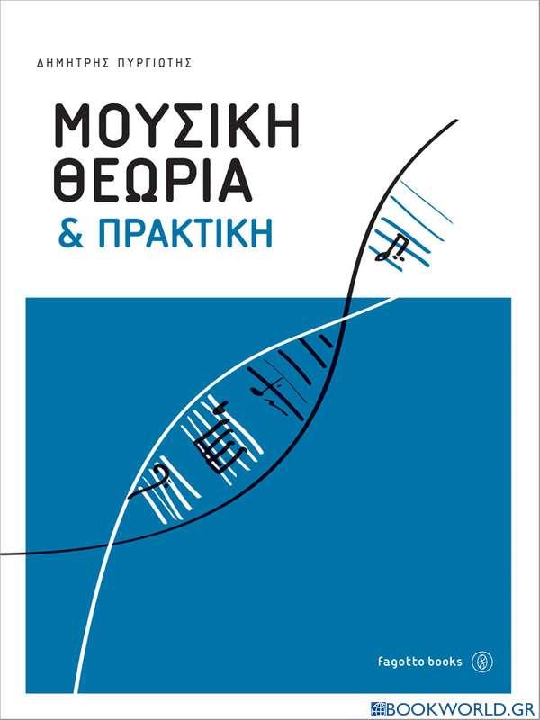 Μουσική θεωρία και πρακτική