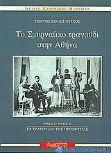 Το σμυρναίικο τραγούδι στην Αθήνα