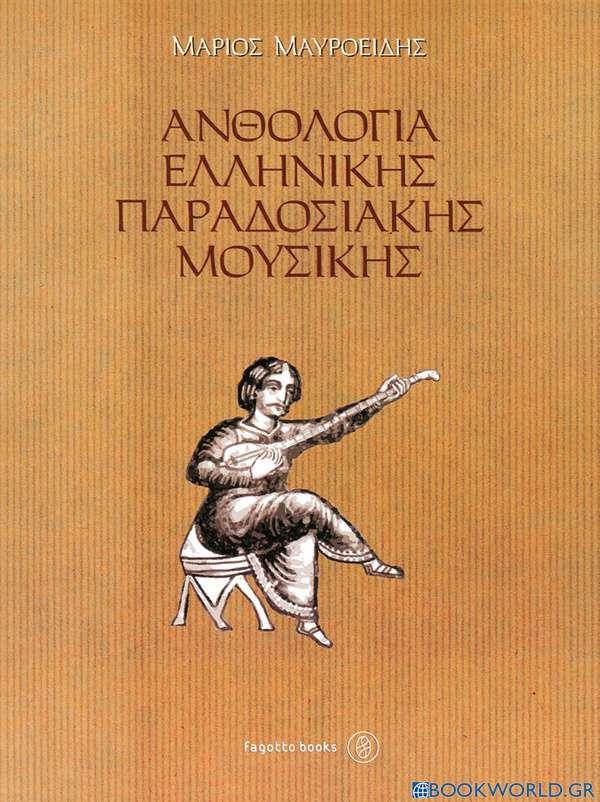 Ανθολογία ελληνικής παραδοσιακής μουσικής