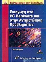 Εισαγωγή στο PC hardware και στην αντιμετώπιση προβλημάτων