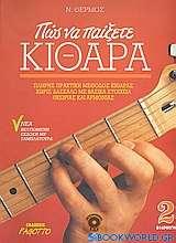 Πώς να παίξετε κιθάρα 2