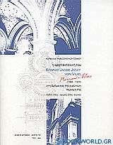 Η αρχιτεκτονική του Konrad Jacob Josef von Vilas (1866-1929) στη Δράμα και την ευρύτερη περιοχή της