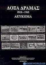 Δόξα Δράμας 1918-1965