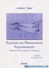 Αγγλικά για μηχανικούς αεροσκαφών