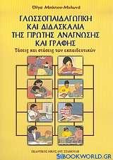 Γλωσσοπαιδαγωγική και διδασκαλία της πρώτης ανάγνωσης και γραφής