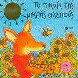 Το πικνίκ της μικρής αλεπούς