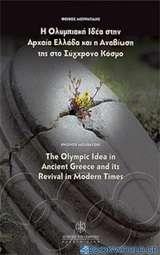 Η Ολυμπιακή ιδέα στην αρχαία Ελλάδα και η αναβίωσή της στο σύγχρονο κόσμο