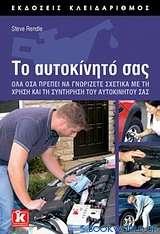 Το αυτοκίνητό σας