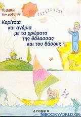 Κορίτσια και αγόρια με τα χρώματα της θάλασσας και του δάσους
