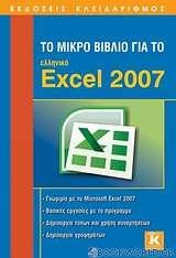 Το μικρό βιβλίο για το ελληνικό Excel 2007