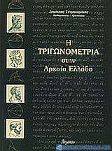 Η τριγωνομετρία στην αρχαία Ελλάδα
