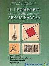 Η γεωμετρία και οι εργάτες της στην αρχαία Ελλάδα