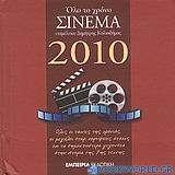 Ημερολόγιο 2010
