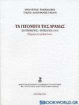 Τα γεγονότα της Δράμας (Σεπτέμβριος - Οκτώβριος 1941)