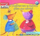 Ο Αιμίλιος και η Αμάντα φίλοι για πάντα
