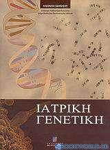 Ιατρική γενετική