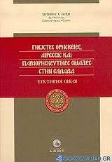 Γνωστές θρησκείες, αιρέσεις και παραθρησκευτικές ομάδες στην Ελλάδα
