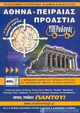 Υπεροδηγός: Αθήνα, Πειραιάς, προάστια