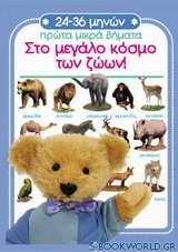 Στο μεγάλο κόσμο των ζώων