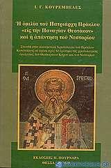 Η ομιλία του πατριάρχη Πρόκλου εις την Παναγίαν Θεοτόκον και η απάντηση του Νεστορίου