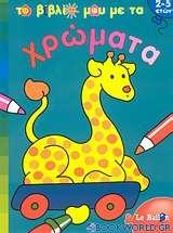 Το βιβλίο μου με τα χρώματα