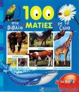 100 ματιές στο βιβλίο με τα ζώα