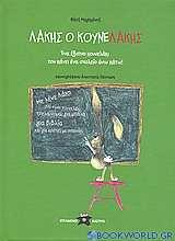 Λάκης ο κουνελάκης: Ένα έξυπνο κουνελάκι που κάνει ένα σχολείο άνω κάτω. Έκτορ ο αλέκτωρ: Ένας ερωτευμένος κόκορας που κάνει τον κόσμο άνω κάτω.