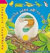 Ζωούλα μέσα απ' το αυγό