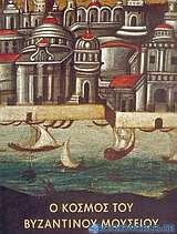 Ο κόσμος του Βυζαντινού Μουσείου