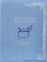Ημερολόγιο Φυτράκη 2010