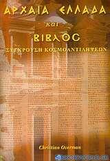 Αρχαία Ελλάδα και Βίβλος